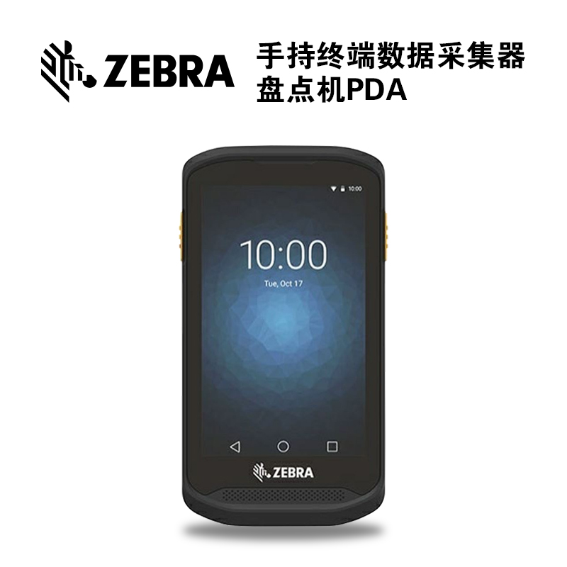 斑马TC20 超高频RFID条码数据采集器盘点机手持终端安卓PDA