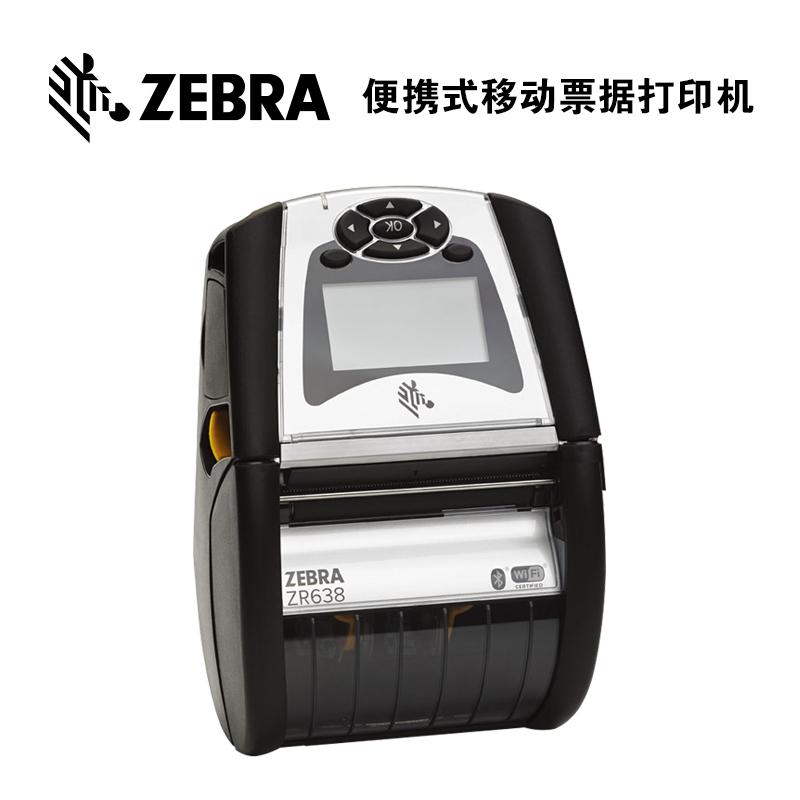 Zebra斑马 ZR638/ZR628便携蓝牙无线移动打印机 热敏条码打印机标签机