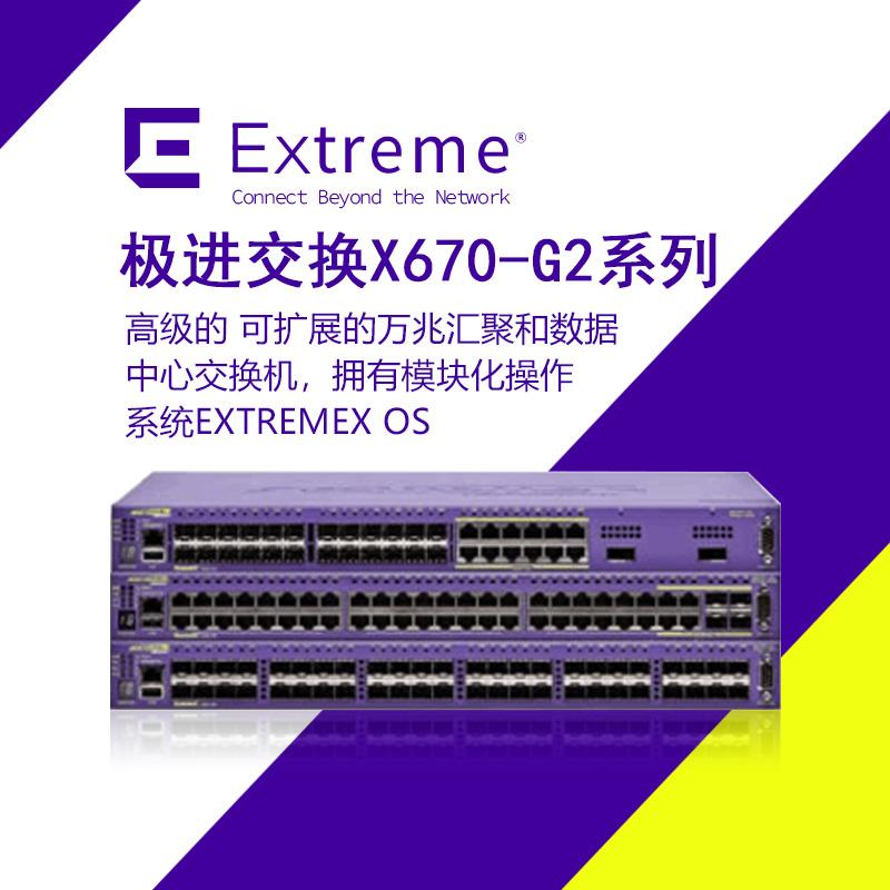 Extreme极进 Summit X670-G2  灵活多用架顶式数据中心万兆交换机