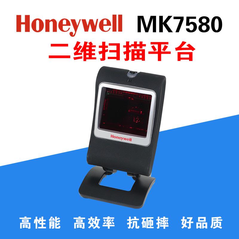 HONEYWELL霍尼韦尔MK7580USB 一二维码有线扫描平台 固定式扫码枪