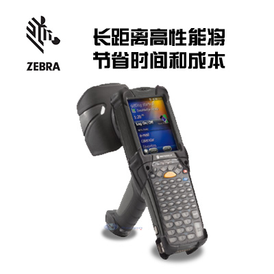 斑马symbol MC9190-Z 工业级坚固长距数据采集器PDA
