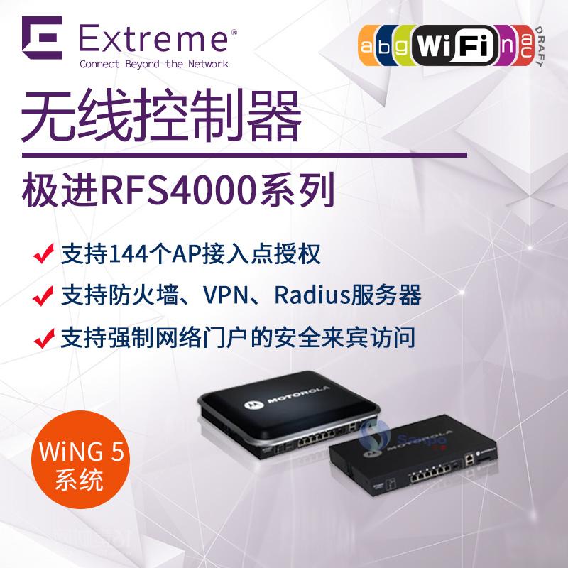 Extreme极进 RFS4000 无线AC控制器