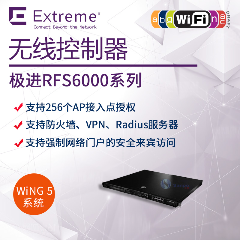 Extreme极进 RFS6000  安全可靠的无线控制器