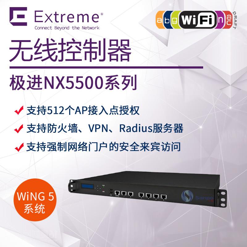 Extreme极进 NX5500 无线AC控制器