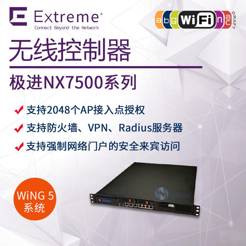 極進Extreme NX7500 無線AC控制器