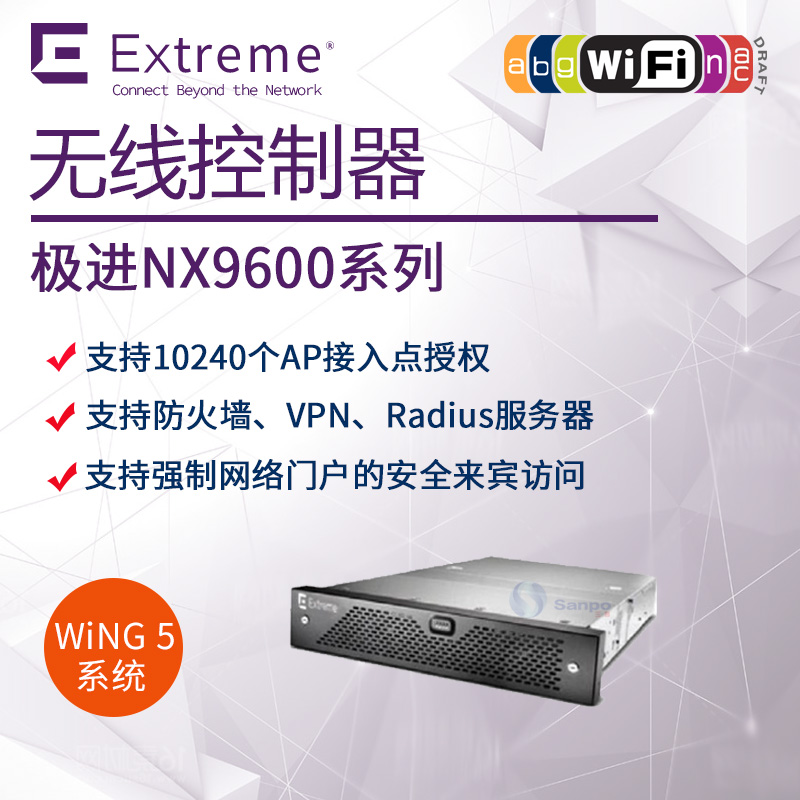 Extreme極進 NX9600 無線AC控制器