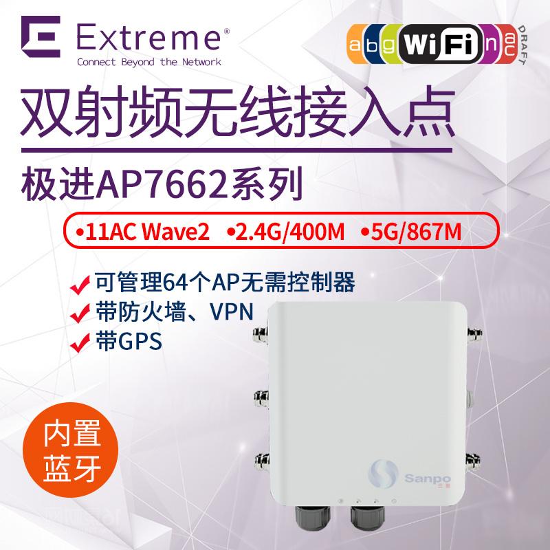 美国极进Symbol Extreme 室外AP7662