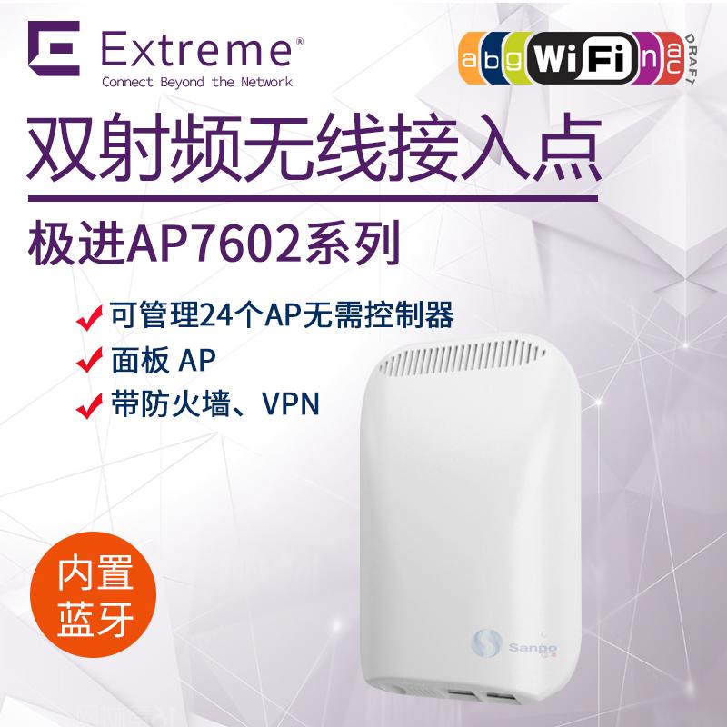 美国极进Symbol Extreme 室内无线AP7602