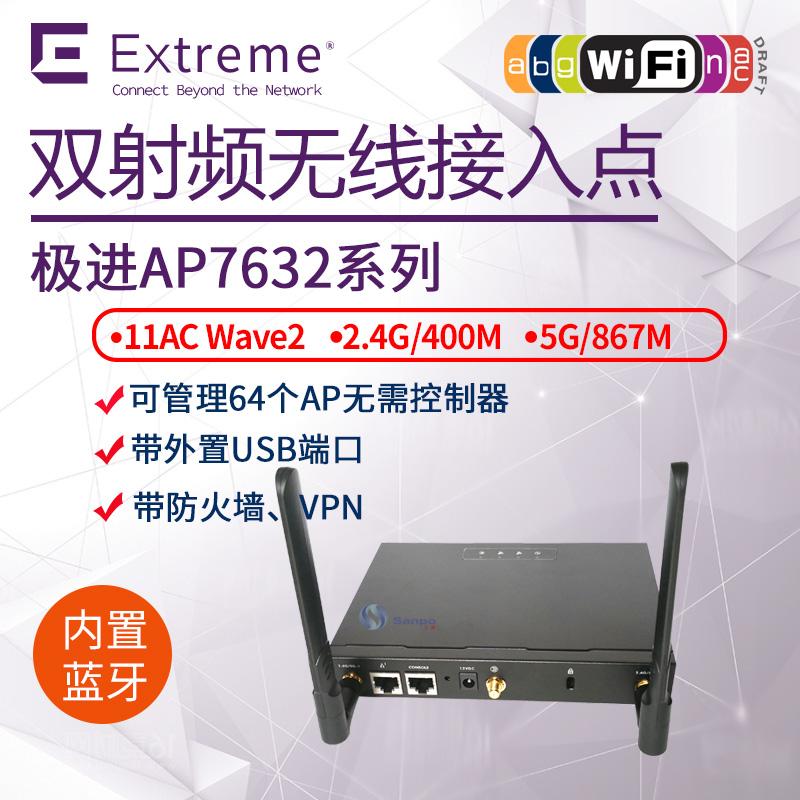 美国极进Symbol Extreme 室内无线 可外置天线 AP7632