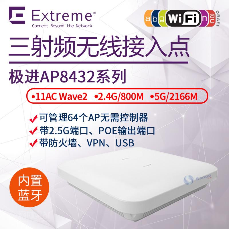 极进Symbol Extreme 室内无线AP8432