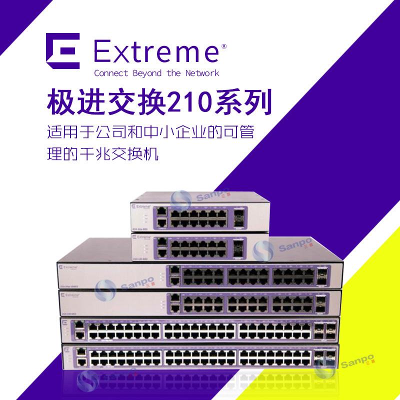 极进交换机X210系列高性价比千兆交换机