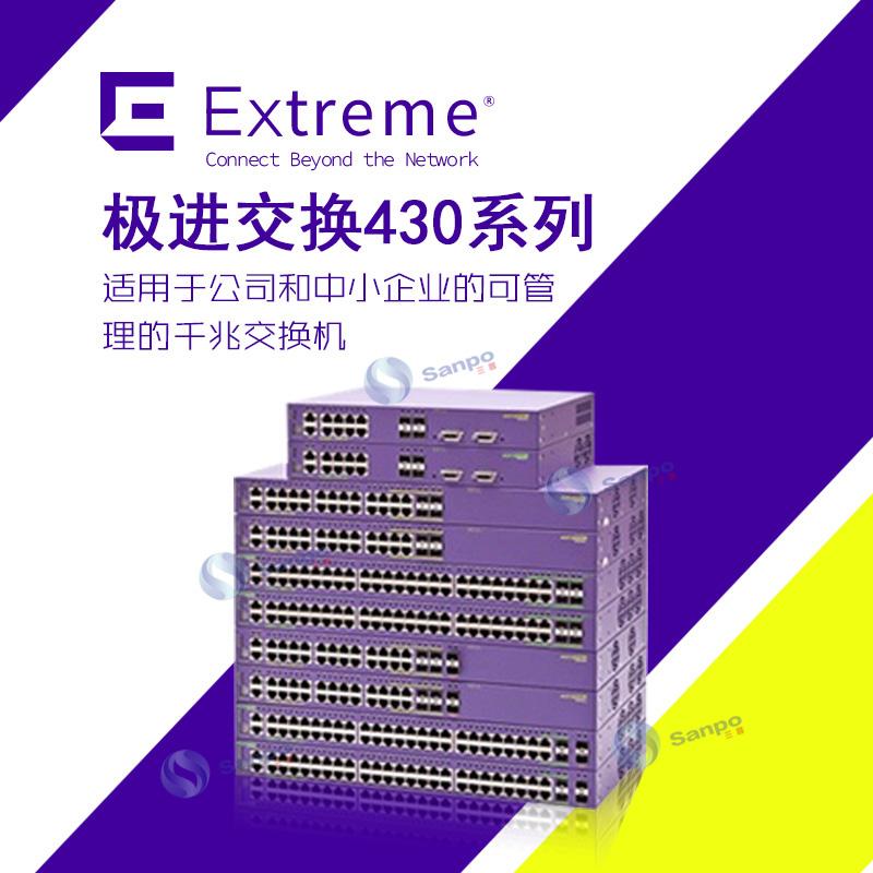 Extreme极进 Summit X430 入门级可网管千兆交换机