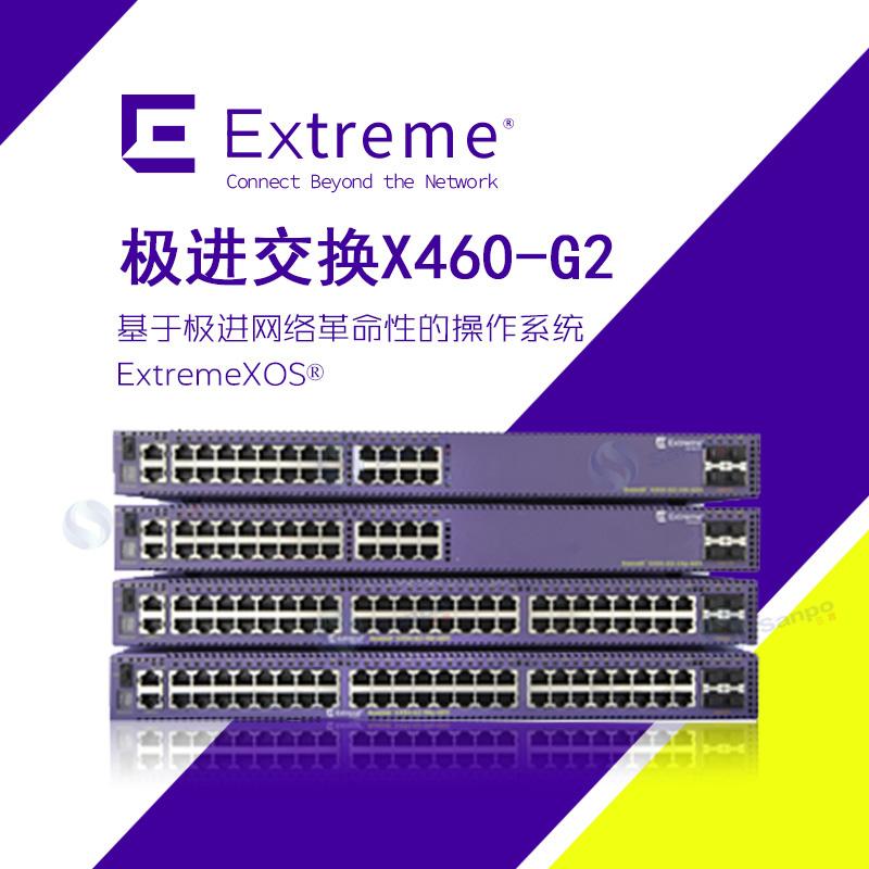 Extreme极进 Summit X460 智能核心汇聚交换机