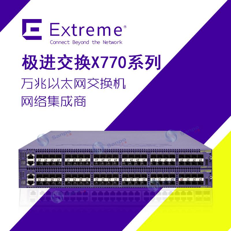 极进Summit X770 4万兆交换机系列