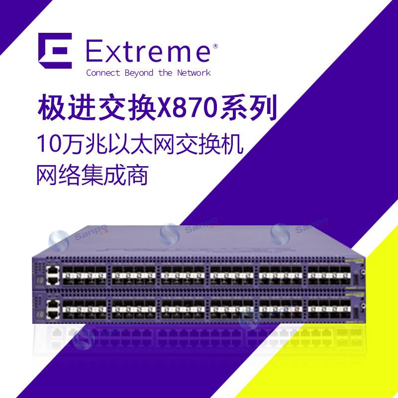 极进Summit X870 10万兆交换机系列