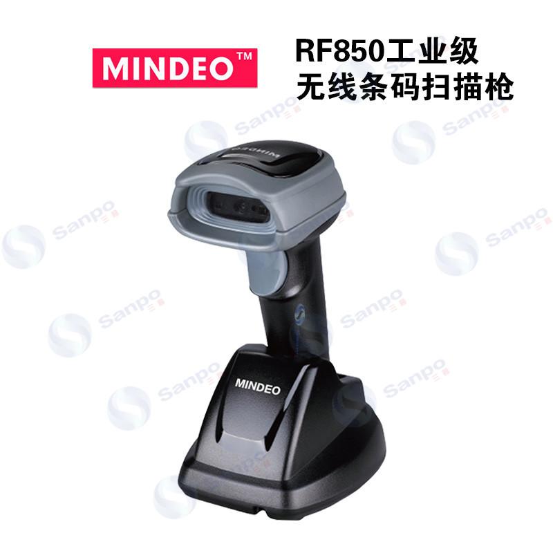 原装全新民德MINDEO RF850-1D/2D商用二维条码无线扫描枪条码阅读器