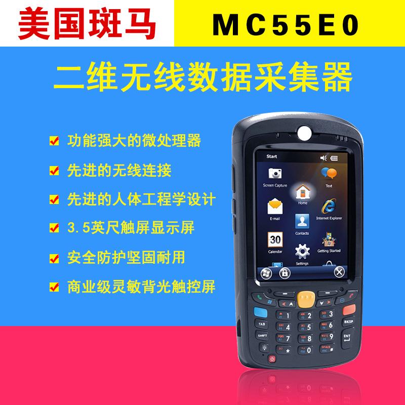 斑马symbol MC55E0 医疗移动数据终端PDA