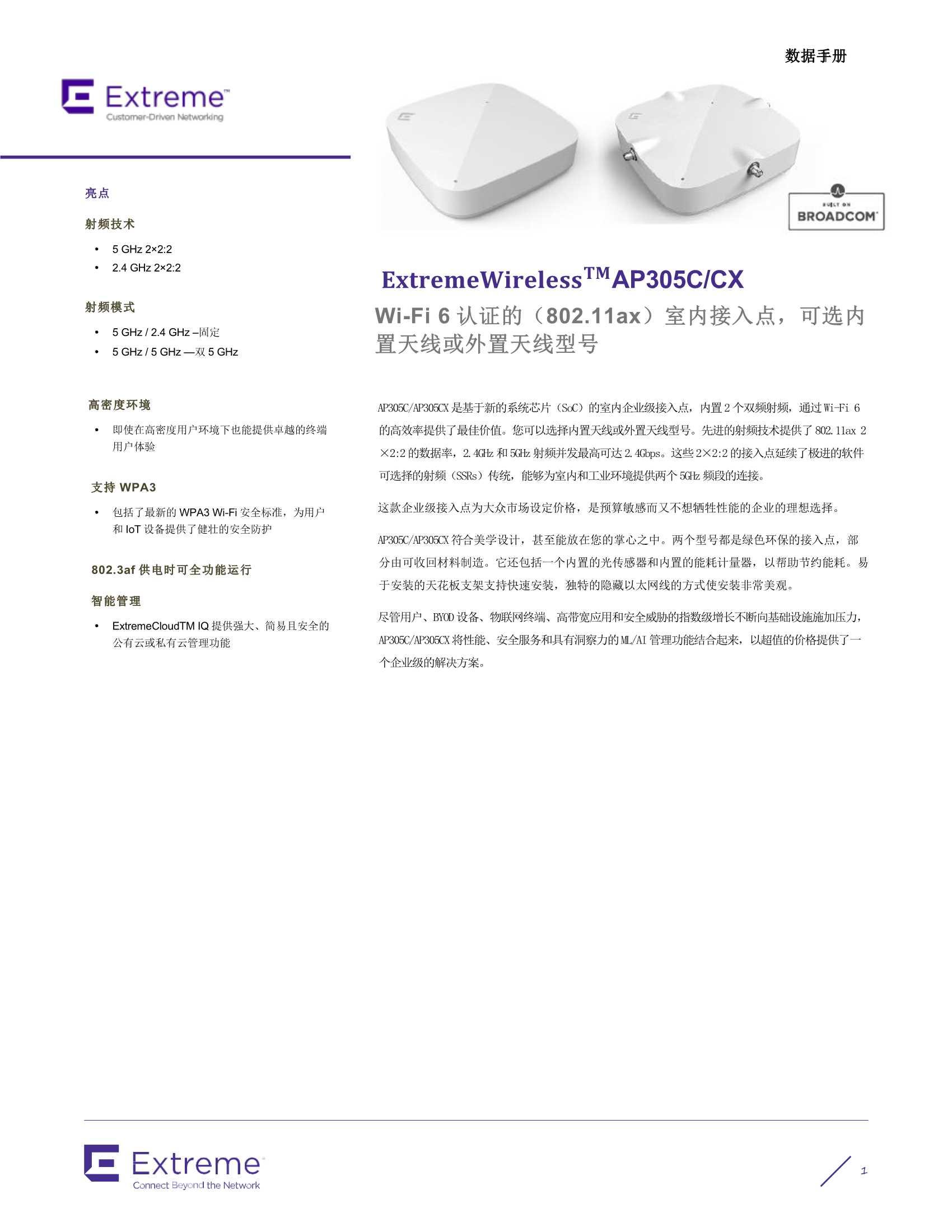 極進Symbol Extreme 室內無線AP305C/AP305CX