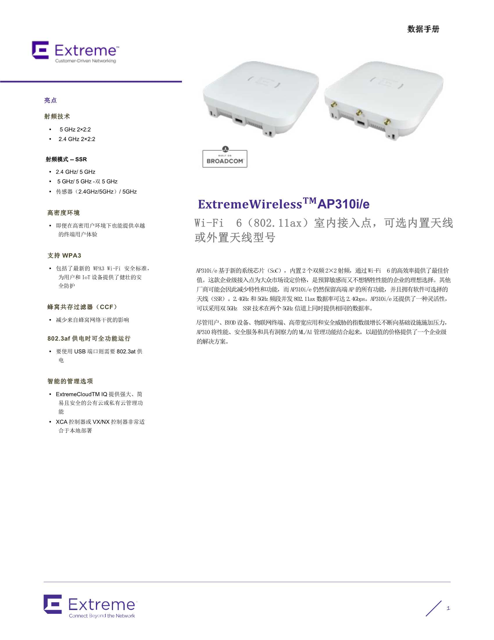 極進Symbol Extreme 室內無線AP310i/e