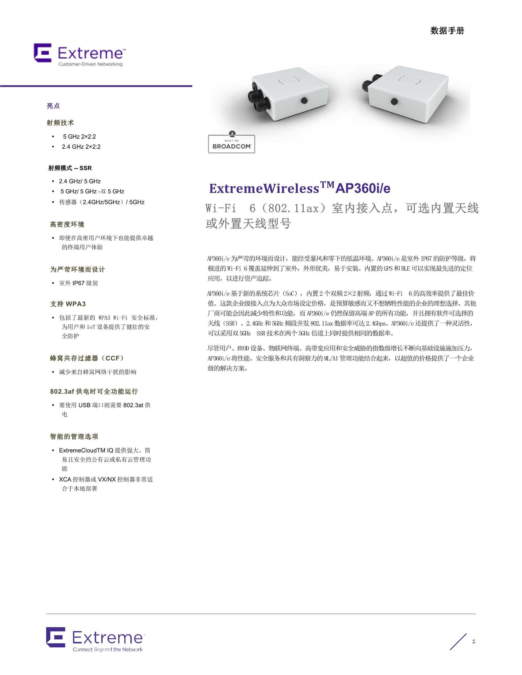極進Symbol Extreme 室外無線AP360i/e