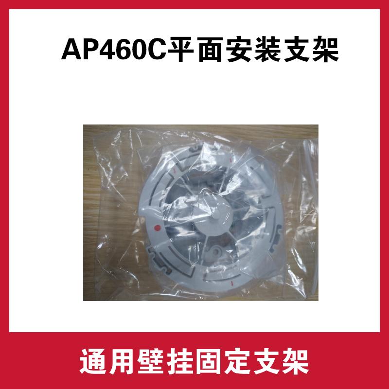 AH-ACC-BKT-ASM:原装AP460C平面安装支架