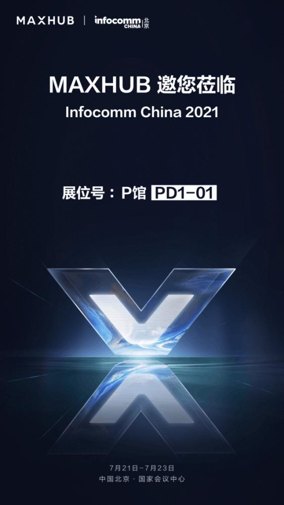 InfoComm2021最大展臺將迎來MAXHUB登陸