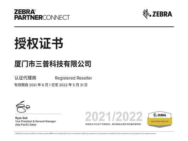 斑马代理证书2021_1