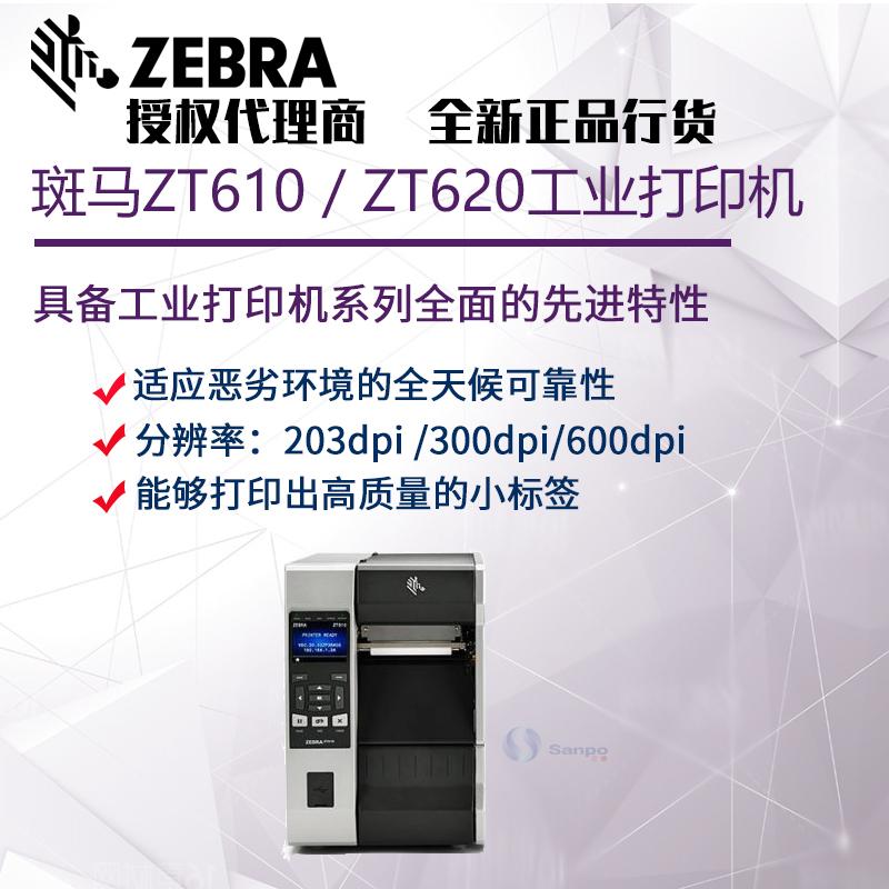 斑马ZEBRA ZT610/ZT620 203dpi 300dpi 600dpi工业条码打印机