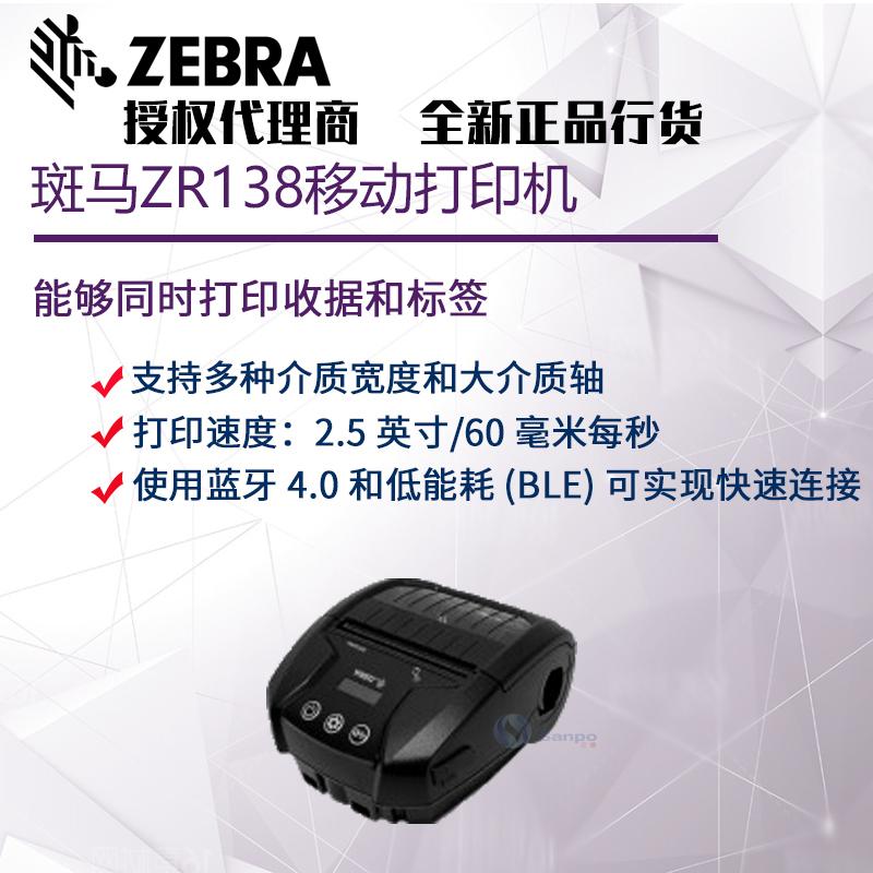 斑马ZEBRA ZR138移动标签便携蓝牙热敏打印机