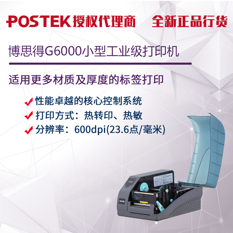 postek博思得g2000/g3000/g6000不干胶高清标签条码打印机