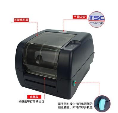 台半(TSC)TTP-247/345热敏、热转印不干胶珠宝超市条码打印机