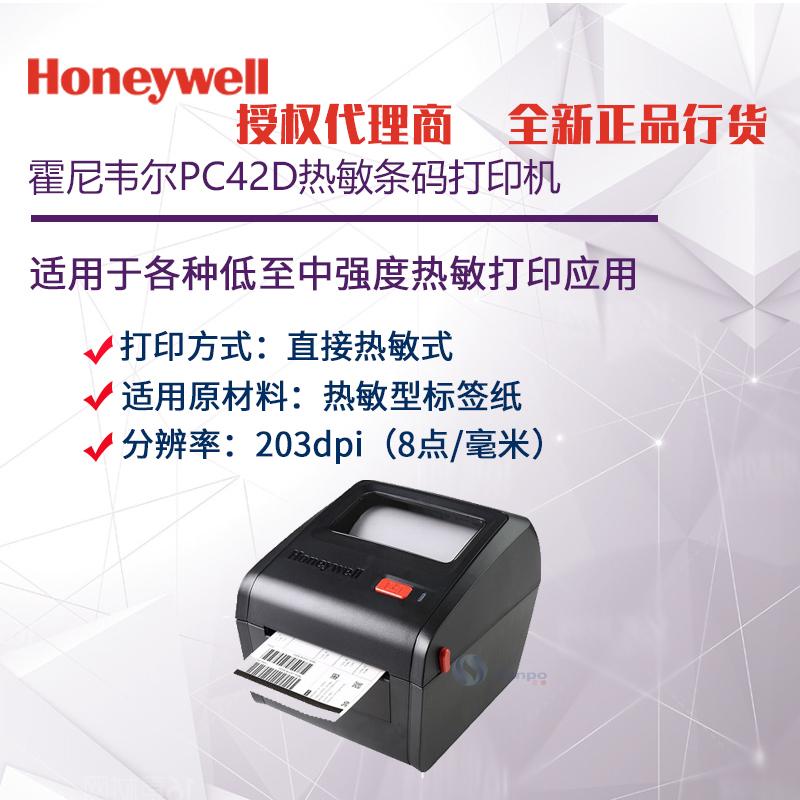 霍尼韦尔PC42D/PC42T热敏快递电子面单不干胶标签条码打印机
