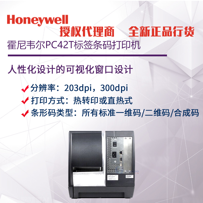 Honeywell霍尼韦尔PM43不干胶条码标签打印机