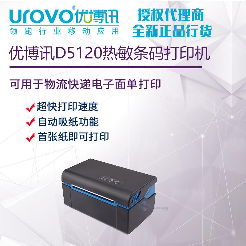 优博讯D5120快递单热敏不干胶标签打印机