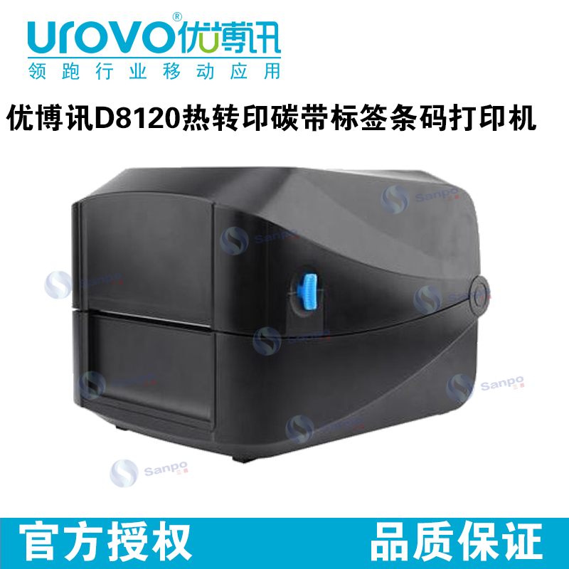 UROVO优博讯D8120热转印碳带标签条码打印机