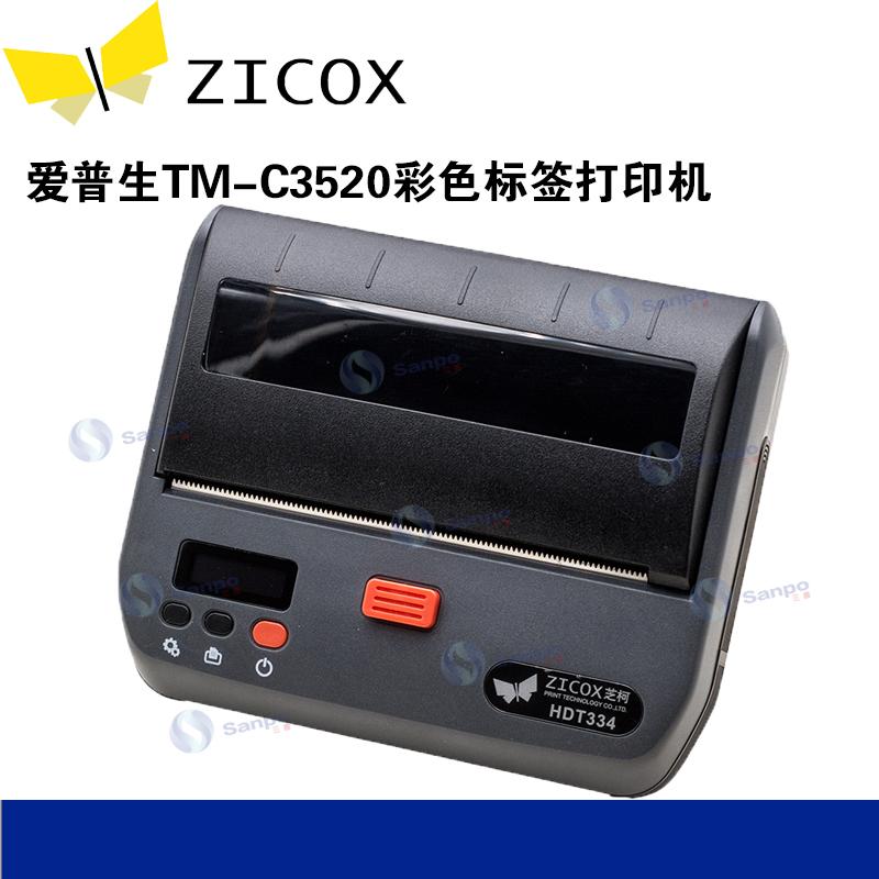芝柯HDT334便携式热敏蓝牙打印机