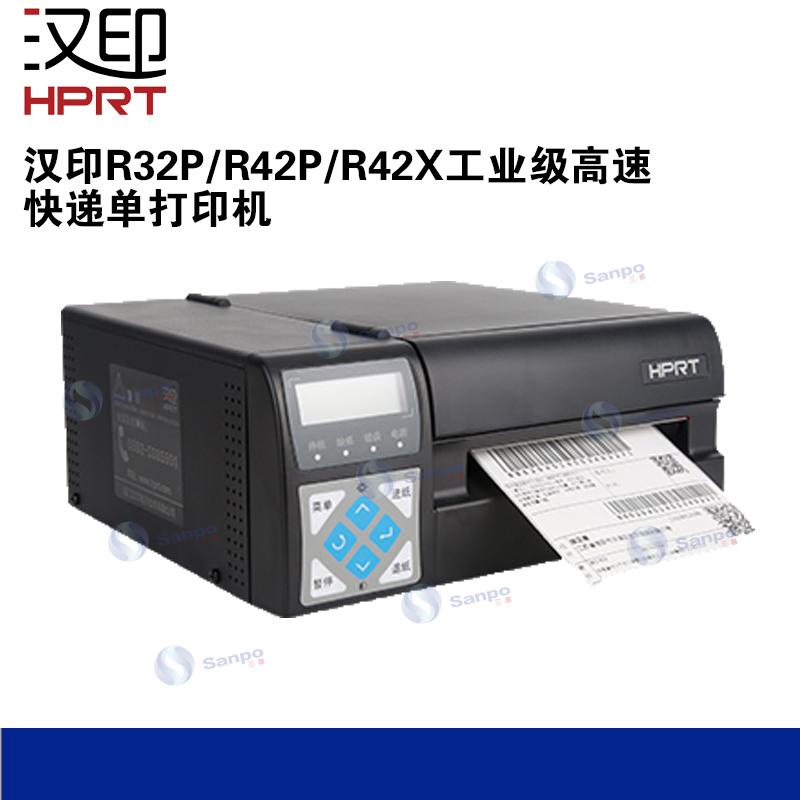 汉印R32P/R42P/R42X工业级高速快递单打印机