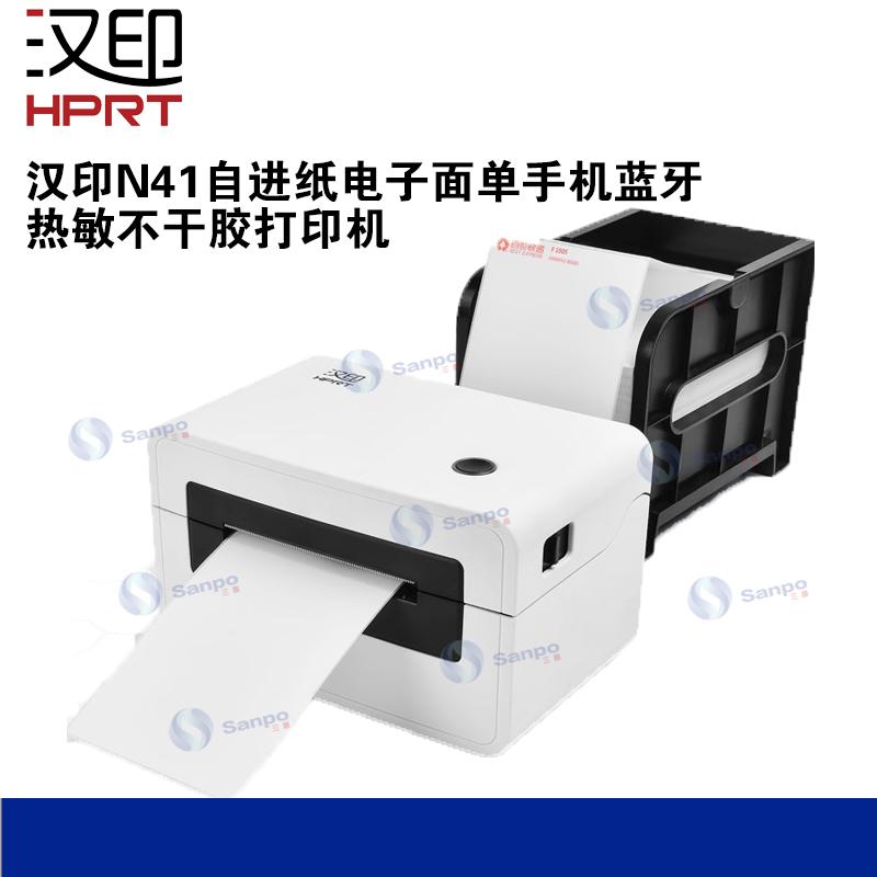 HPRT汉印N41自进纸电子面单手机蓝牙热敏不干胶打印机