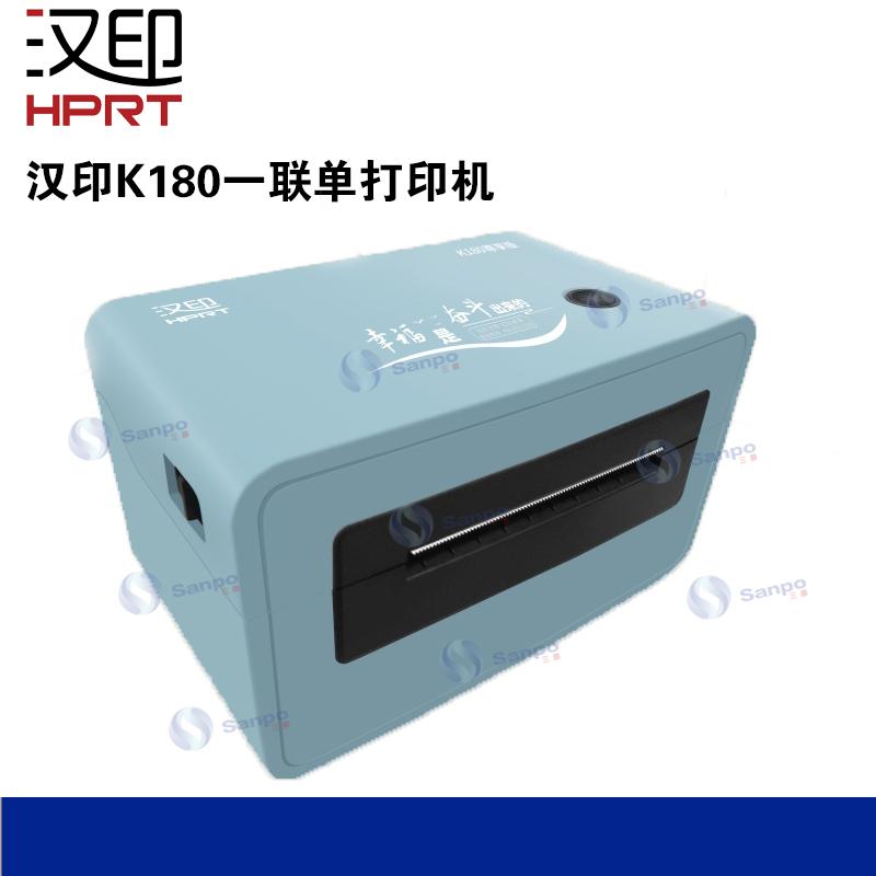 HPRT汉印K180一联单打印机
