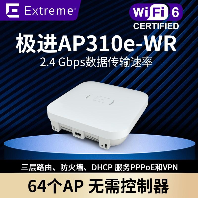 极进Symbol Extreme 室内无线AP310i/e