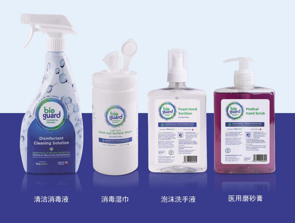 Bioguard产品代理