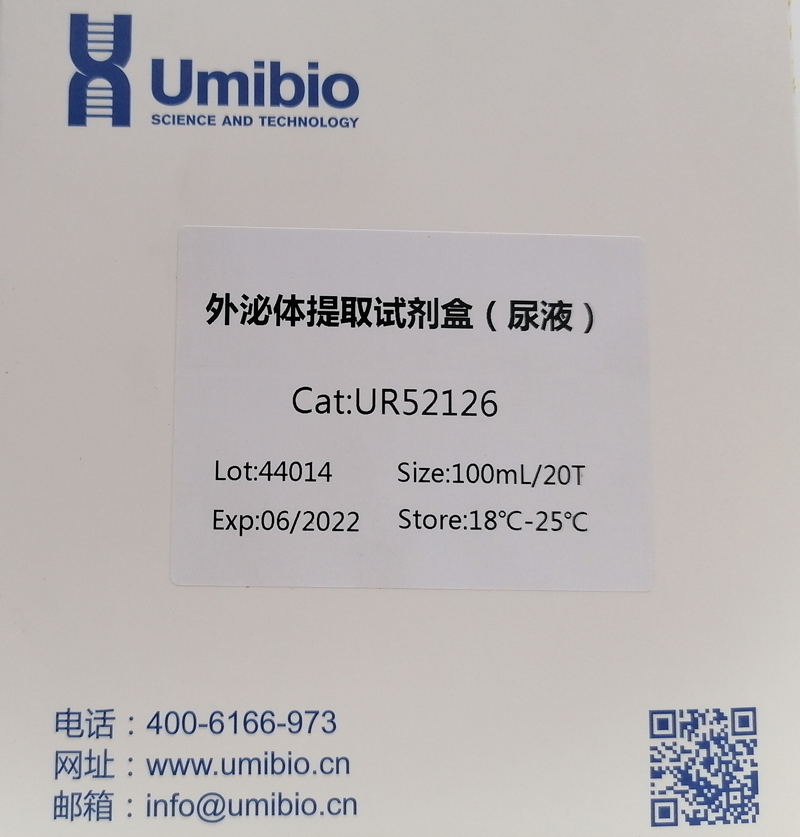 外泌体提取试剂盒(尿液)