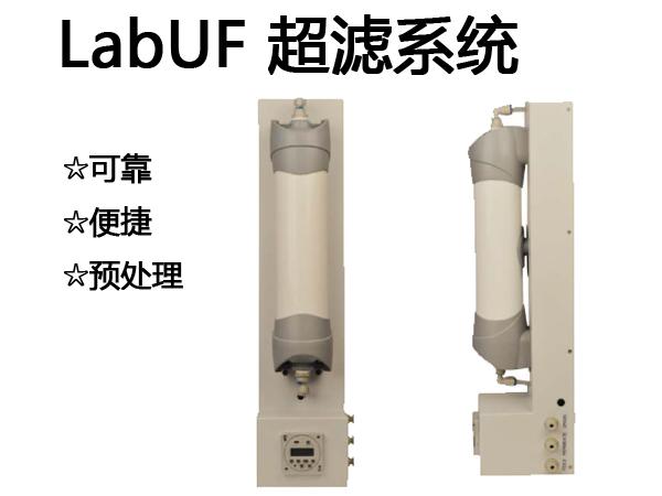 实验室mini超滤设备LabUF