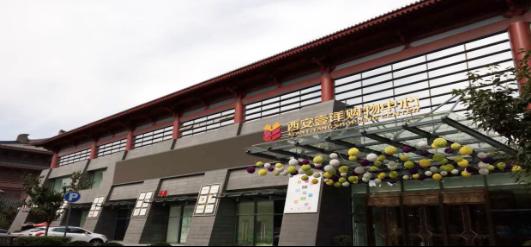 壹洋购物中心