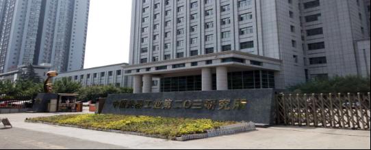 中国兵器工业集团第203研究所乙区