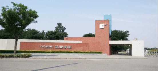 西安欧亚学院