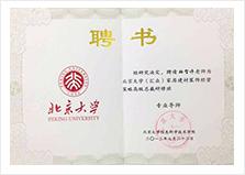 汇众北京大学聘书荣誉