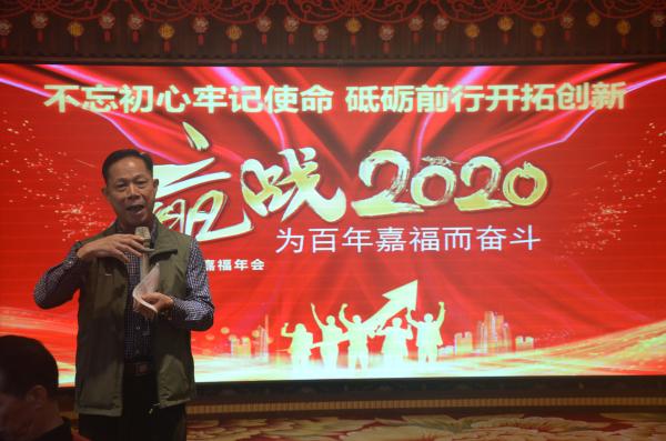 不忘初心牢记使命  砥砺前行开拓创新 ——广东嘉福投资集团有限公司2020年会庆典