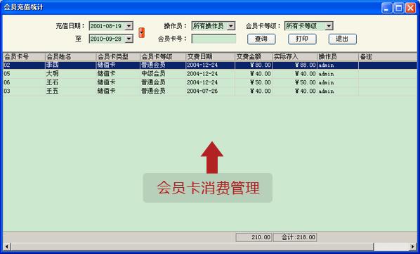 美萍会员卡消费管理软件