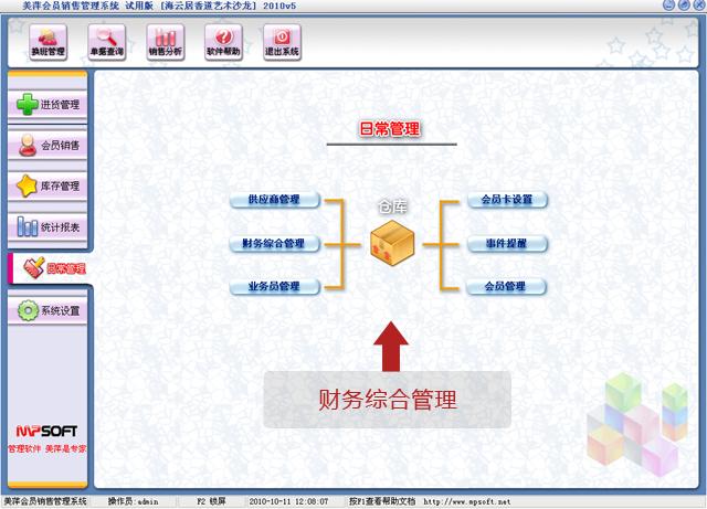 美萍销售财务管理软件